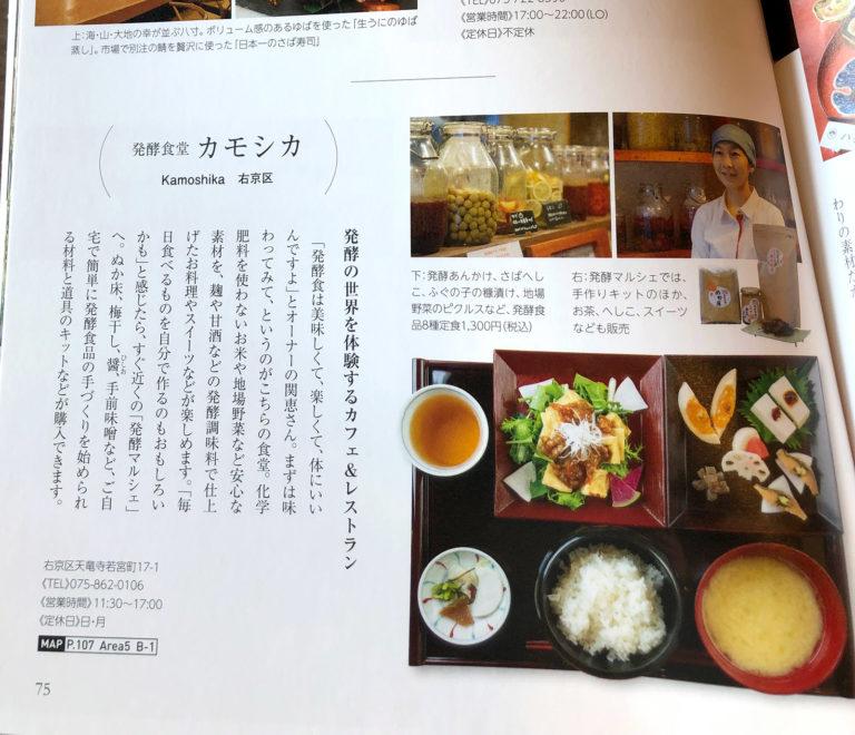 【雑誌掲載】60歳からのゆるり京都旅