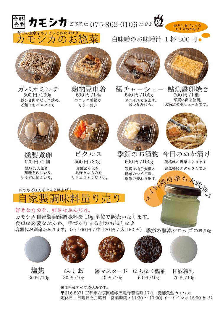 カモシカのお惣菜/発酵調味料量り売り